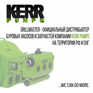 Компания Дриллмастер официальный дистрибьютор KERR PUMPS