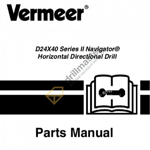 Каталог запчастей Vermeer 24x40 SII (S2)
