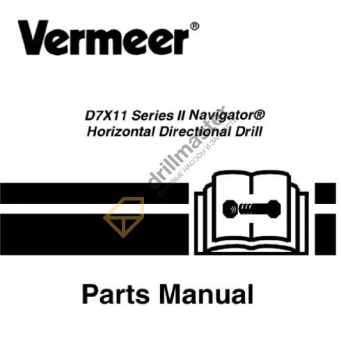 Каталог запчастей Vermeer 7x11 SII (S2)